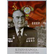Советский плакат, Л.И. Брежнев, Благо народа - высшая цель партии