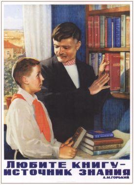 Советский плакат, Любите книгу источник знаний