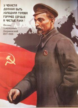 Ф.Э. Дзержинский