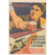 Советский плакат, Антиалкогольный, Водитель опомнись