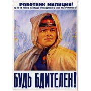 Советский плакат, Милиция, Работник милиции! Будь бдителен!