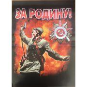 Советский плакат, День победы, За Родину! Советская Армия