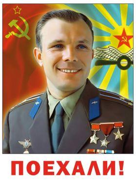 Советский плакат, Ю.А. Гагарин Космос 12 апреля