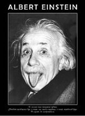 Учебный плакат, Эйнштейн