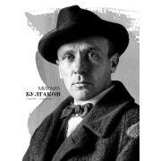 Учебный плакат, Михаил Булгаков, Писатель