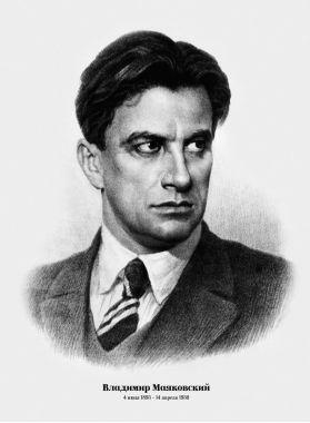 Учебный плакат, Маяковский В., Поэзия