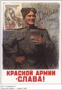 День победы, Красной Армии - Слава!