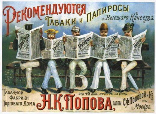 Табак Попова