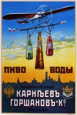 Карнеев Горшанов Пиво Воды