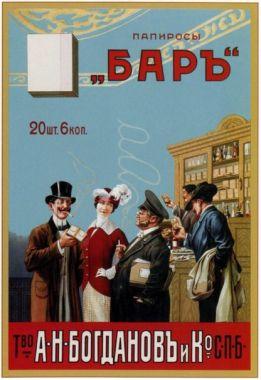 Богданов Папиросы Бар