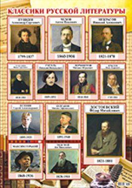 Классики Русской Литературы, Картон