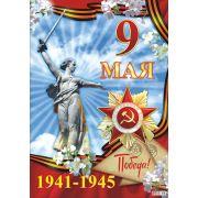 Советский плакат, День Победы, 9 мая, Картон