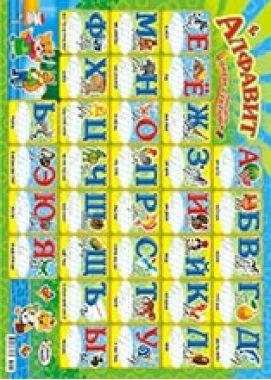 Алфавит, Азбука, Картон, Возможность писать и стирать написанное на поверхности плаката